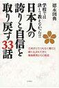 日本人の誇りと自信を取り戻す33話 学校では決して教えなかった!!  /コスモトゥ-ワン/徳永圀典