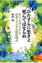 ひたすらに生きよ死んではならぬ もう一人の「タケシ」南米ジャングル開拓物語  /コスモトゥ-ワン/松田猛