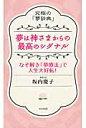 夢は神さまからの最高のシグナル 究極の「夢辞典」  /コスモトゥ-ワン/坂内慶子
