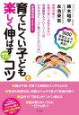 育てにくい子どもを楽しく伸ばす17のコツ   /コスモトゥ-ワン/鈴木昭平