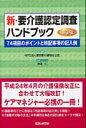 新・要介護認定調査ハンドブック 74項目のポイントと特記事項の記入例  第3版/看護の科学社/東京都介護福祉士会
