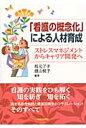 「看護の概念化」による人材育成 ストレスマネジメントからキャリア開発へ  /看護の科学社/坂元了子