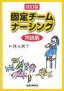 固定チ-ムナ-シング用語集   改訂版/看護の科学社/西元勝子