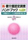 新・要介護認定調査ハンドブック 74項目のポイントと特記事項の記入例  第5版/看護の科学社/東京都介護福祉士会