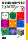脳を知る・創る・守る  4 /クバプロ/脳の世紀推進会議