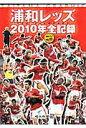 浦和レッズ-2010年全記録 Saitama Graphic  /埼玉新聞社