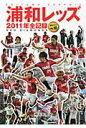 浦和レッズ-2011年全記録 Saitama Graphic  /埼玉新聞社