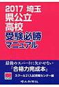 埼玉県公立高校受験必勝マニュアル  2017 /埼玉新聞社/スク-ル21