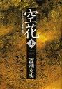 空花 ある女敵討の家系伝説 上 /作品社/渡瀬克史