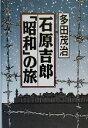 石原吉郎「昭和」の旅   /作品社/多田茂治