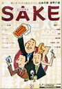SAKE 世界の酒・日本の酒 2002年版 /産経広告社