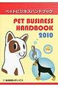 ペットビジネスハンドブック  2010年版 /産経広告社