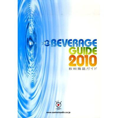 飲料商品ガイド  2010 /産経広告社