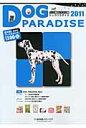 ドッグパラダイス  2011年版 /産経広告社