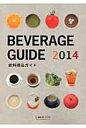 飲料商品ガイド  2014 /産経広告社