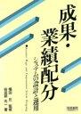 成果・業績配分システムの設計と運用   /産労総合研究所出版部経営書院/谷田部光一