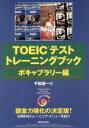 TOEICテストトレーニングブック   /Z会/千田潤一