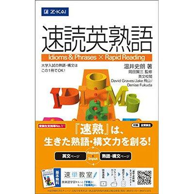 速読英熟語   /Z会ソリュ-ションズ/温井史朗