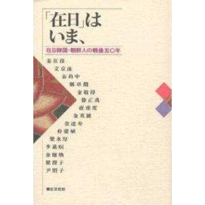 「在日」はいま、 在日韓国・朝鮮人の戦後五〇年  /青丘文化社/李進熙