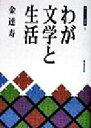 わが文学と生活   /青丘文化社/金達寿