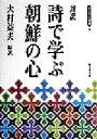 詩で学ぶ朝鮮の心 対訳  /青丘文化社/大村益夫