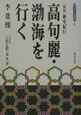 高句麗・渤海を行く 歴史紀行  新版/青丘文化社/李進熙