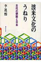 渡来文化のうねり 古代の朝鮮と日本  /青丘文化社/李進熙