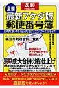 最新7ケタ版郵便番号簿 全国 2010年版 /山文社/山文社