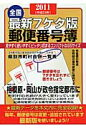 最新7ケタ版郵便番号簿 全国 2011年版 /山文社/山文社