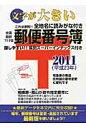 文字が大きい全国最新7ケタ版郵便番号簿  2011年版 /山文社/山文社