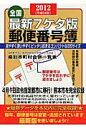 最新7ケタ版郵便番号簿 全国 2012年版 /山文社/山文社