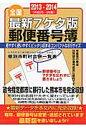 最新7ケタ版郵便番号簿 全国 2013-2014年版 /山文社/山文社