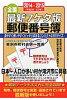 最新7ケタ版郵便番号簿 全国 2014-2015年版 /山文社/山文社