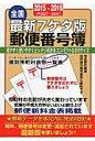 最新7ケタ版郵便番号簿 全国 2015-2016年版 /山文社/山文社