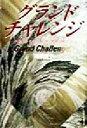 グランドチャレンジ 20世紀から21世紀への断層を超える  /三宝出版/高橋佳子