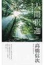 人間・釈迦  1 新装改訂版/三宝出版/高橋信次(宗教家)