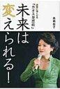未来は変えられる! 試練に強くなる「カオス発想術」  /三宝出版/高橋佳子