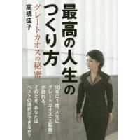 最高の人生のつくり方 グレートカオスの秘密  /三宝出版/高橋佳子