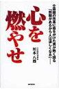 心を燃やせ 立命館の改革に命をかけた男が熱く語る「問題があるか  /財界研究所/川本八郎