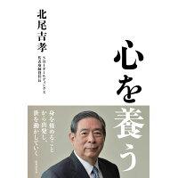 心を養う   /財界研究所/北尾吉孝