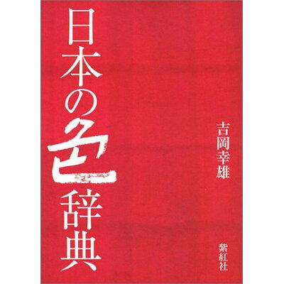 日本の色辞典   /紫紅社/吉岡幸雄