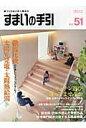 すまいの手引  vol.51 /ア-ス工房/新建新聞社
