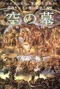 空(から)の墓 2000年の謎に挑む  /清水弘文堂書房/高森一徳