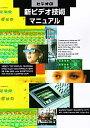 新ビデオ技術マニュアル   /写真工業出版社