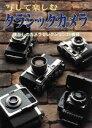 写して楽しむクラシックカメラ  1 /写真工業出版社/伊藤二良