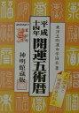 開運五術暦  平成14年 /修学社(岡山)