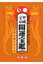 開運宝鑑 神明館蔵版 平成23年 〔特製版〕/修学社(岡山)/日本運命学会