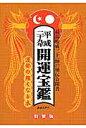 開運宝鑑 神明館蔵版 平成29年 〔特製版〕/修学社(岡山)/大元信宏