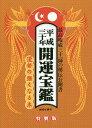 開運宝鑑 神明館蔵版 平成30年 特製版/修学社(岡山)/大元信宏