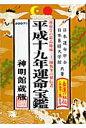 運命宝鑑  平成19年 /修学社(岡山)/日本運命学会
